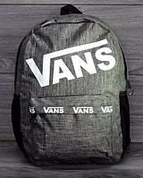 Школьный ранец ванс, городской рюкзак VANS Серый