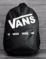 Школьный ранец ванс, городской рюкзак VANS Черный