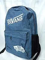 Городской ранец VANS, рюкзак ванс новая коллекция с ортопедической спинкой голубой