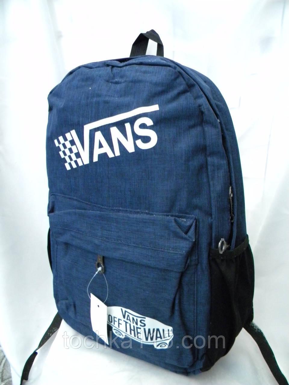 Городской ранец VANS, рюкзак ванс новая коллекция с ортопедической спинкой серый