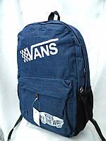 Городской ранец VANS, рюкзак ванс новая коллекция с ортопедической спинкой серый, фото 1