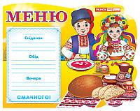 """Ранок Кр. 0418 Меню """"Україна.Хлопчик та дівчинка"""""""
