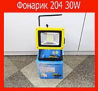 Фонарик 204 30W Ручной прожектор с полицейской мигалкой!Опт