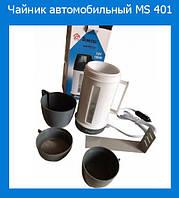 Чайник автомобильный MS 401 / 0823 (12V прикуриватьель)!Опт