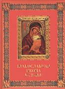 Біблія. Книги Священного Писання