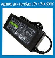 Адаптер для ноутбука 19V 4.74A SONY 6.0*4.4!Опт