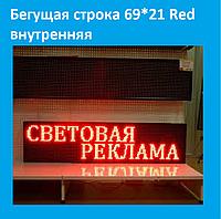 Бегущая строка 69*21 Red внутренняя!Опт