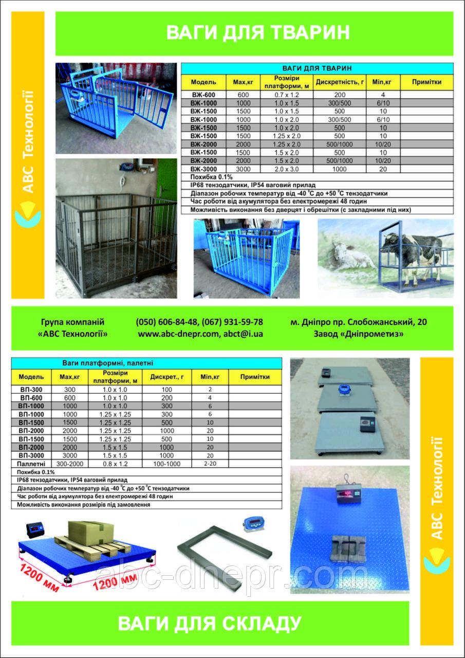 Весы платформенные промышленные для склада, для животных