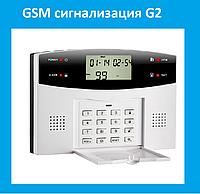 GSM сигнализация G2!Опт