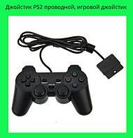 Джойстик PS2 проводной, игровой джойстик!Опт