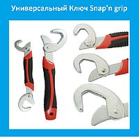 Универсальный Ключ Snap'n grip!Опт