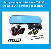 """Авторегистратор Зеркало DVR X5 Android 5"""" + камера поворотная!Опт"""