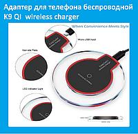 Адаптер для телефона беспроводной K9 QI  wireless charger!Опт