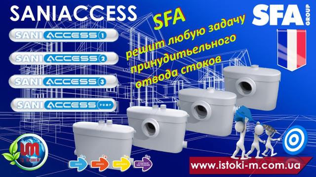 saniaccess1_saniaccess2_saniaccess3_saniaccess pump_насосы для канализации sfa
