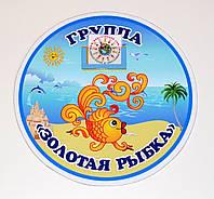 Табличка круглая Золотая рыбка