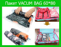 Пакет VACUM BAG 60*80!Опт