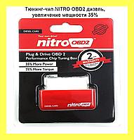 Тюнинг-чип NITRO OBD2 дизель, увеличение мощности 35%!Опт