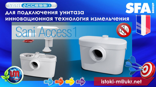 купить saniaccess1