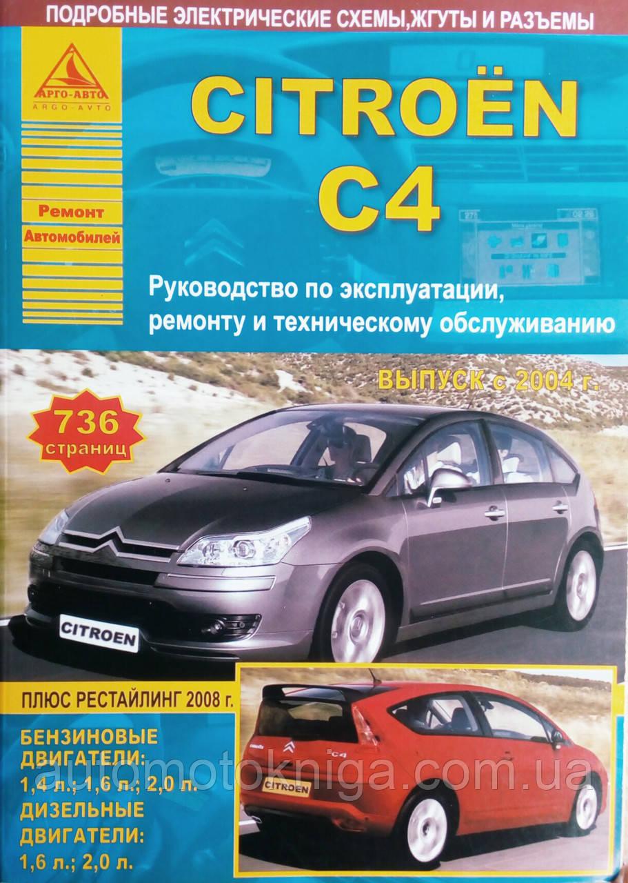 CITROEN C4   Модели с 2004 года   Руководство по ремонту и эксплуатации