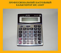 Профессиональный настольный калькулятор SDC-1200V!Опт