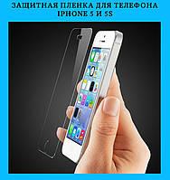 Защитная пленка для телефона iphone 5 и 5S!Опт