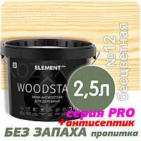 "Пропитка Аква - Антисептик для дерева Element Pro ""WOODSTAIN"" водная 2,5лт БЕСЦВЕТНАЯ"