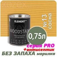 """Морилка Аква - Антисептик для дерева Element Pro """"WOODSTAIN"""" водная 0,75лт СОСНА"""