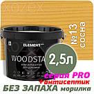 """Морилка Аква - Антисептик для дерева Element Pro """"WOODSTAIN"""" водная 0,75лт СОСНА, фото 2"""