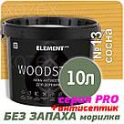 """Морилка Аква - Антисептик для дерева Element Pro """"WOODSTAIN"""" водная 0,75лт СОСНА, фото 3"""