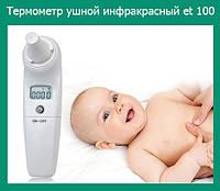 Термометр ушной инфракрасныйET-100!Опт