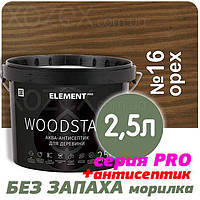 "Морилка Аква - Антисептик для дерева Element Pro ""WOODSTAIN"" водная 2,5лт ОРЕХ"