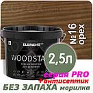 """Морилка Аква - Антисептик для дерева Element Pro """"WOODSTAIN"""" водная 10лт ОРЕХ, фото 2"""