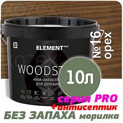 """Морилка Аква - Антисептик для дерева Element Pro """"WOODSTAIN"""" водная 10лт ОРЕХ"""