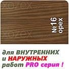 """Морилка Аква - Антисептик для дерева Element Pro """"WOODSTAIN"""" водная 10лт ОРЕХ, фото 4"""