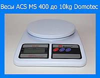 Весы ACS MS 400 до 10kg Domotec!Опт