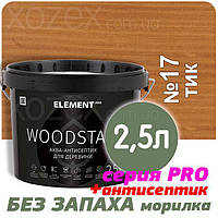 "Морилка Аква - Антисептик для дерева Element Pro ""WOODSTAIN"" водная 2,5лт ТИК"