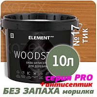 "Морилка Аква - Антисептик для дерева Element Pro ""WOODSTAIN"" водная 10лт ТИК"