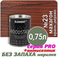 "Морилка Аква - Антисептик для дерева Element Pro ""WOODSTAIN"" водная 0,75лт Махагон-Красное дерево"