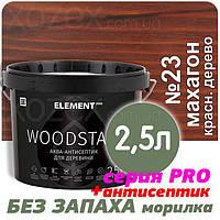 "Морилка Аква - Антисептик для дерева Element Pro ""WOODSTAIN"" водная 2,5лт Махагон-Красное дерево"