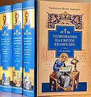 Толкование на Святое Евангелие (в 3 книгах). Святитель Иоанн Златоуст