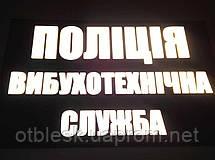 Пленка Световозвращающая для термопереноса, фото 2