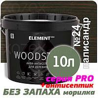 """Морилка Аква - Антисептик для дерева Element Pro """"WOODSTAIN"""" водная 10лт Палисандр"""