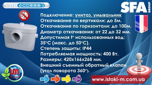 фекальная насосная станция_кнс_насос для унитаза_насосы sfa_saniaccess 2 характеристики