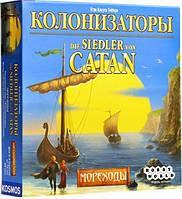 Настольная игра Колонизаторы Мореходы Код: 653625783