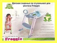Детское сиденье со ступенькой для унитаза Froggie!Опт