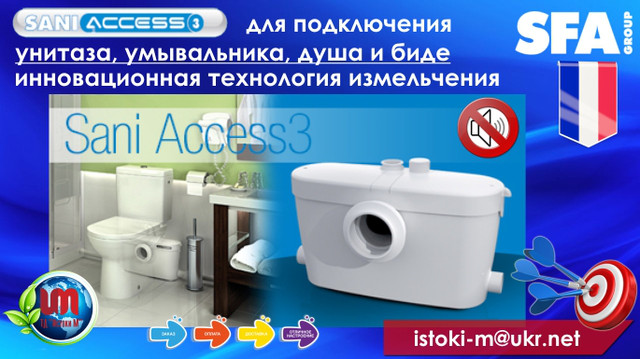 купить sfa saniaccess3