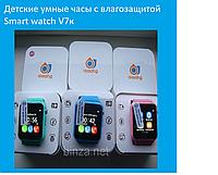 Детские умные часы с влагозащитой  Smart watch V7к(розовые,синий)!Опт
