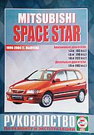 MITSUBISHI SPACE STAR   Модели 1999-2004 гг. выпуска   Руководство по ремонту и эксплуатации