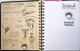 Скетчбук уроки малювания Базовый рiвень умбра, фото 2