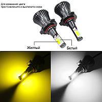 Светодиодные LED лампы головного света 9005/9006(HB3/HB4) White/Yellow COB 3600Lm 25Watt 6000K/4300K